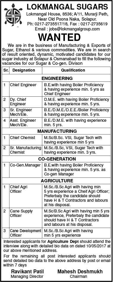 sugar industry job vacancies - Lokmangal Sugars - sugarprocesstech