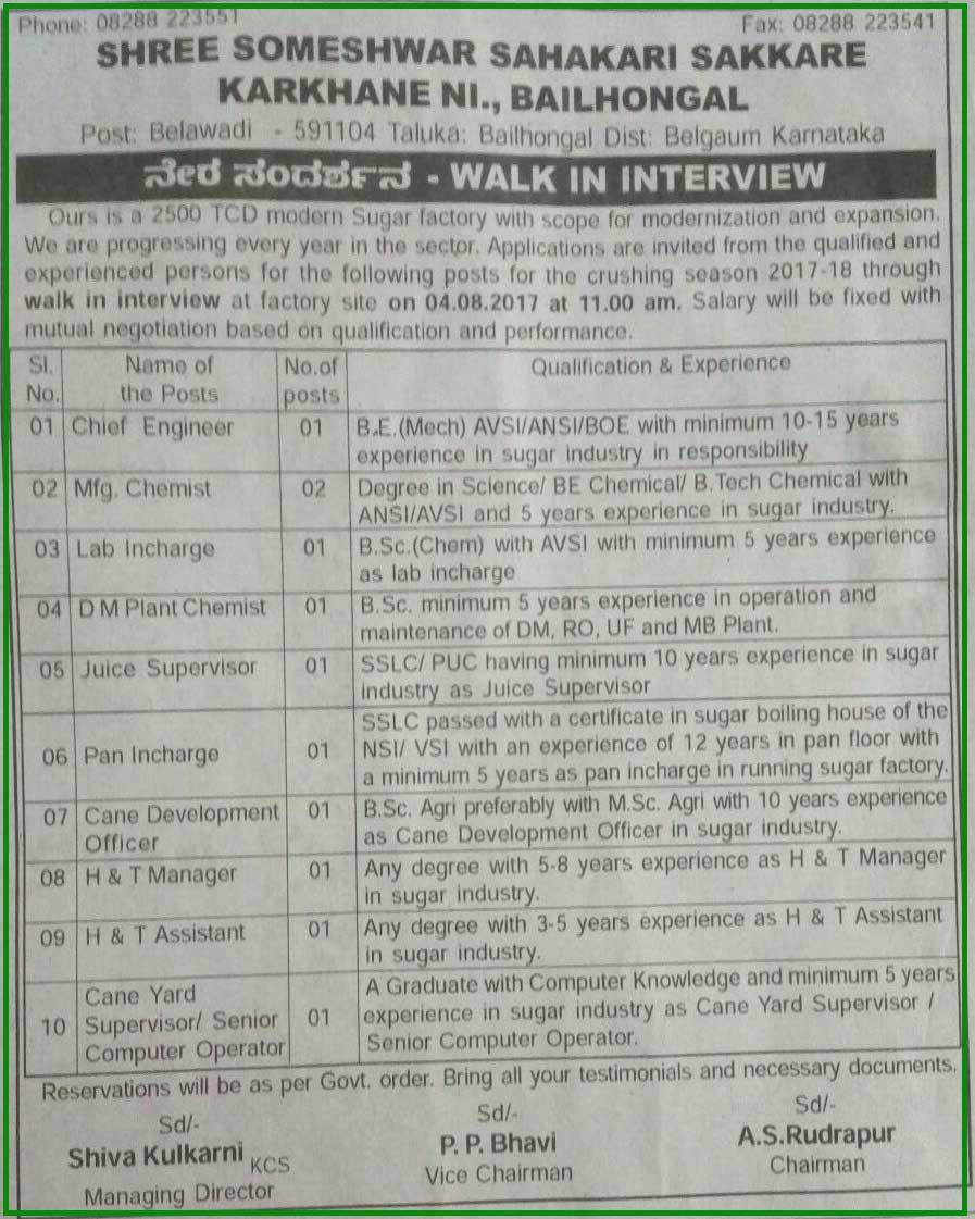 Shree Someshwar Sahakari Sakkare Karkhane Ni., -Sugar industry job vacancies